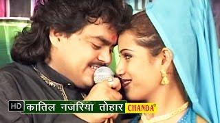 Katil Nazariya Tohar || कातिल नजरिया तोहार || Guddu Rangila || Bhojpuri Hot Stage Show