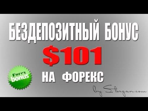 Бездепозитный бонус $101 на ФОРЕКС