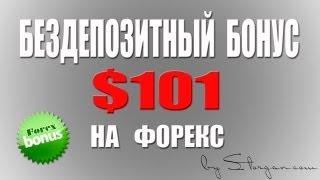 Бездепозитный бонус $101 на ФОРЕКС(, 2012-11-26T22:25:09.000Z)