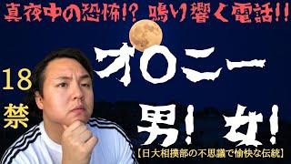 【日大相撲部】18禁!?深夜に鳴り響く恐怖の電話!!日大OBが解説!!