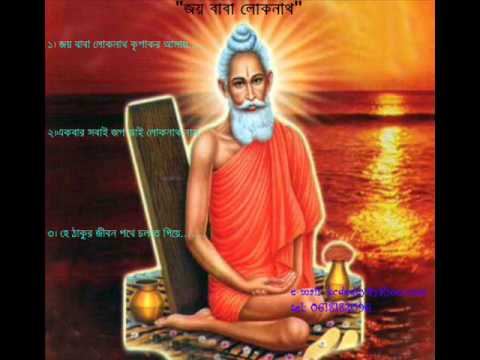 Lokenath Baba Songs Part-1