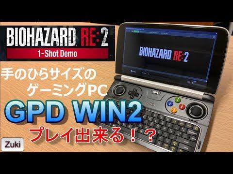 ニンテンドー3DSみたいなゲーミングPC「GPD WIN2」で バイオハザードRE:2 体験版 1-Shot Demo はプレイ出来るのか!?