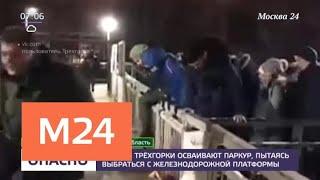 Смотреть видео Жителям Трехгорки по пути домой приходится проходить полосу препятствий - Москва 24 онлайн