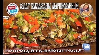 Маринованные  пряные баклажаны быстрого приготовления. Очень вкусные и душистые.