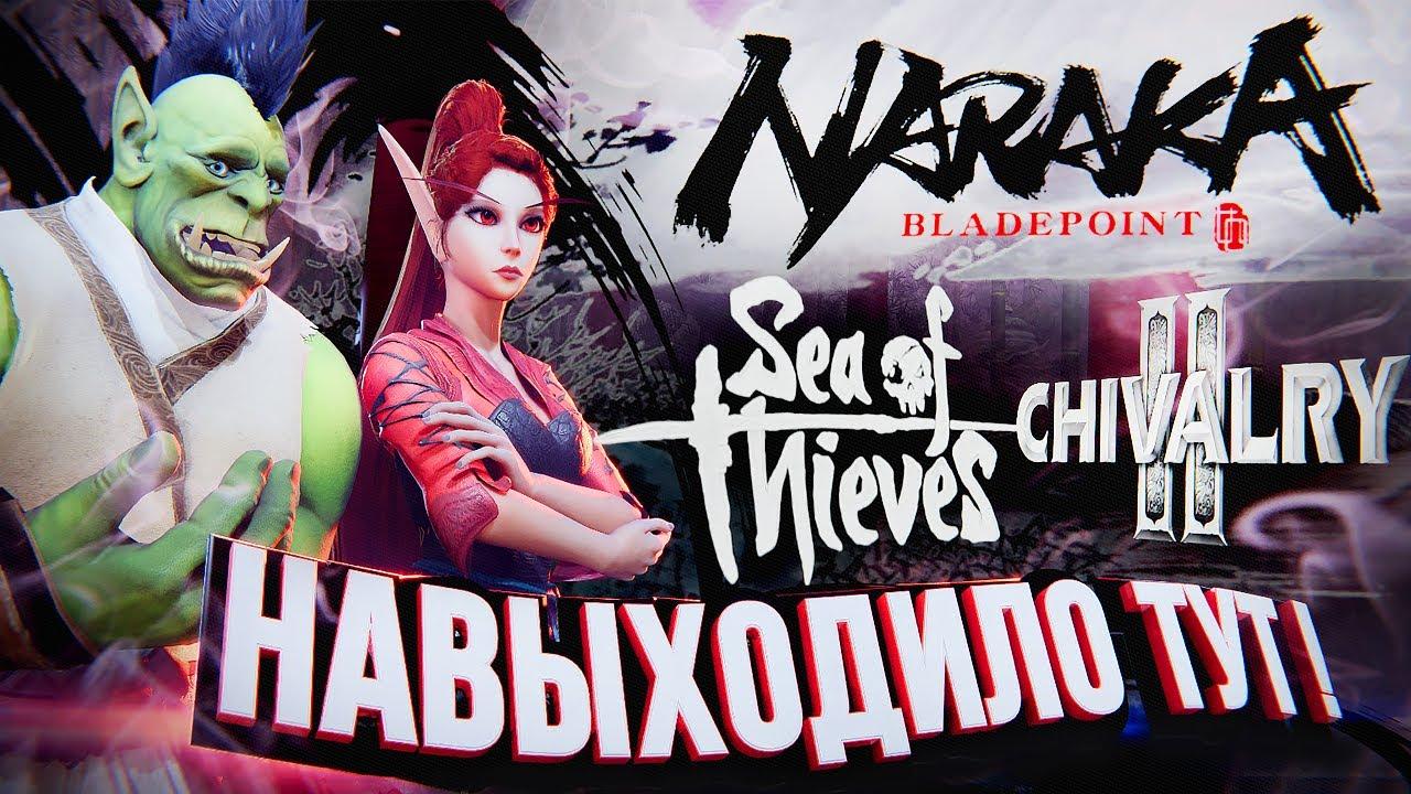 НАВЫХОДИЛО ТУТ –NARAKA, Chivalry 2, Sea of Thieves: A Pirate's Life [На Безрыбье]