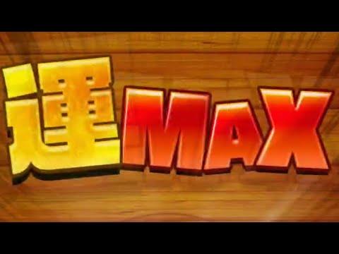 ジャンプ チ 運 max する 方法