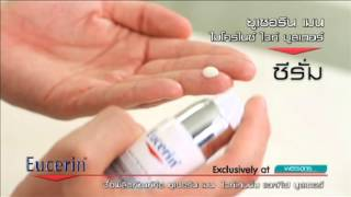 Eucerin - Men whitening Thumbnail