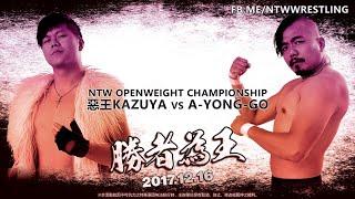 惡王KAZUYA  vs  A-Yong-Go   賽事回顧系列   2017 NTW 勝者為王   台灣職業摔角   #職業摔角