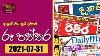 Ayubowan Suba Dawasak   Paththara   2021-07-31  Rupavahini Thumbnail