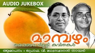 Malayalam Kavitha | Mampazham [ മാമ്പഴം ] | Vyloppilli Kavithakal |  Audio Jukebox