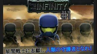 スマホ版TPS『CALL OF MINI︰INFINITY』を実況プレイしていきます(´∀`☆)...