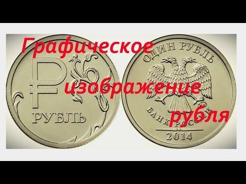 Сколько стоит монета с графическим символом рубля