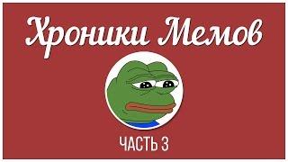 ВСЕ МЕМЫ ЗА ПОСЛЕДНИЕ 5 ЛЕТ (2011-2015)
