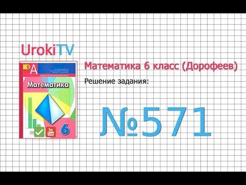 Задание №571 - ГДЗ по математике 6 класс (Дорофеев Г.В., Шарыгин И.Ф.)