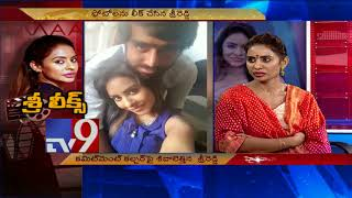 Sri Reddy Leaks : Tollywood Casting Couch || Ka...
