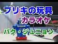 【ブリキの玩具(おもちゃ)】カラオケ パク・ジュニョン