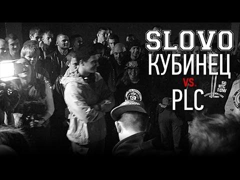 SLOVO - сезон 3, раунд 2, PLC Vs. Кубинец