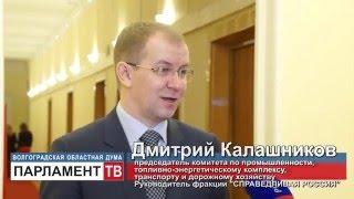 Дмитрий Калашников: область стоит на пороге больших перемен