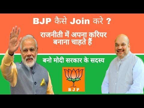 How to Join BJP ?   BJP कैसे Join करे ?