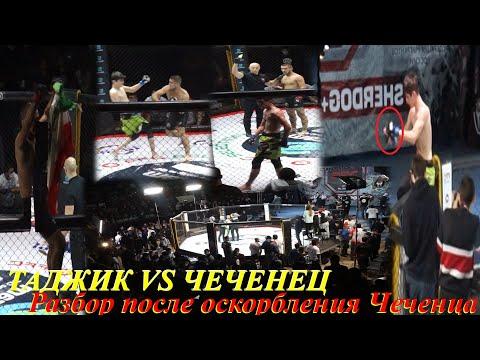 Чеченец vs Таджик, После боя драка между Таджиками и Чеченцов ПОЛНЫЙ БОЙ!