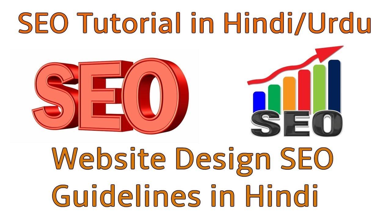 SEO And Web Design Tips: SEO Tutorial in Hindi/Urdu