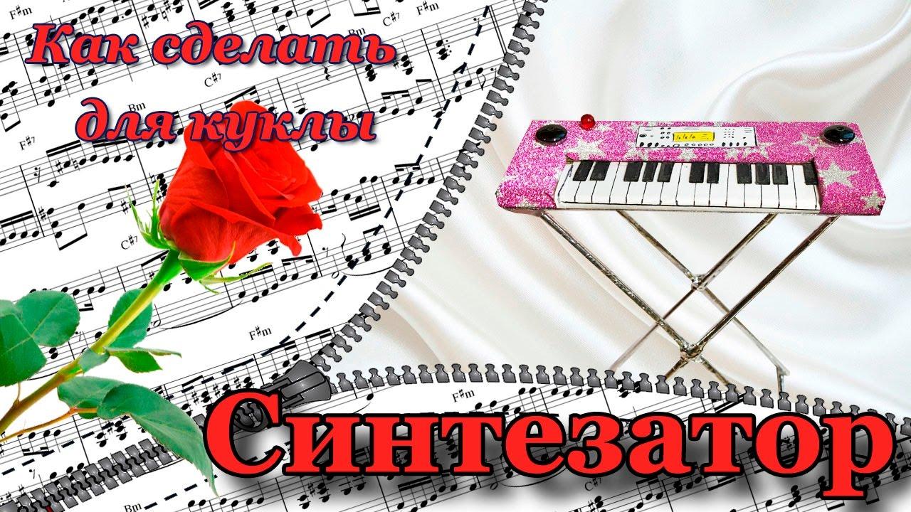 Пианино для кукол Видео на Запорожском портале 4