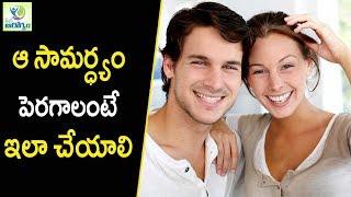 Health Tips For Men And Women  - Health Tips In Telugu || Mana Arogyam