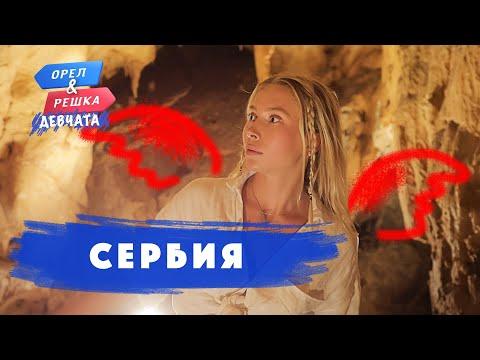 Сербия. Орёл и Решка. Девчата