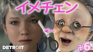 [LIVE] バーチャルおばあちゃんのデトロイト卍6【Detroit: Become Human】