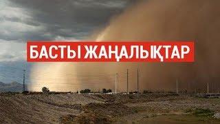 Басты жаңалықтар. 27.08.2019 күнгі шығарылым / Новости Казахстана
