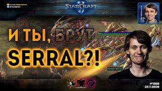 ПОЗНАЙ ИХ МОЩЬ: Serral и Reynor в режиме архона и в 2х2 за расу протоссов в шоуматче по StarCraft II