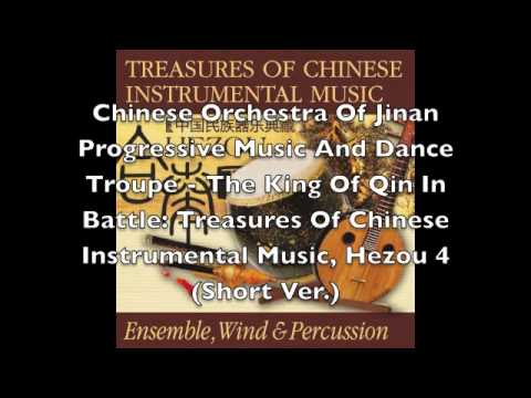 Chinese Orchestra Of Jinan Progressive Music And Dance Troupe - The King Of Qin In Battle: Hezou 4