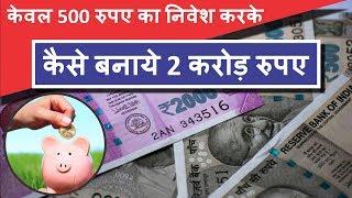 केवल 500 रुपए का निवेश करके कैसे बनाये 2 करोड़, The best small investment opportunities 2017
