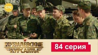 Кремлевские Курсанты 84