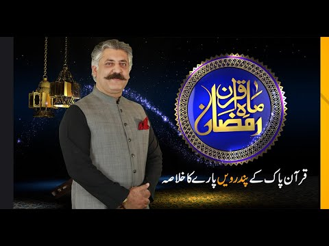 Sheikh waqas akram Latest Talk Shows and Vlogs Videos