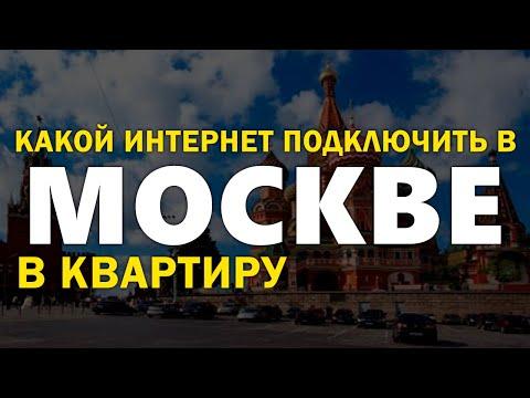 Какой интернет подключить в Москве в квартире