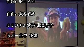 淋しいね 北見恭子 作詞:麻こよみ 作曲:大谷明裕.