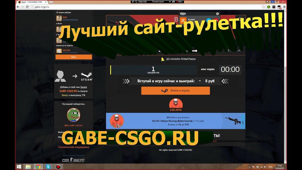 cs go онлайн рулетка