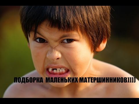 Подборка матерящихся детей!! РЖАЧЬ КОНКРЕТНЫЙ)))