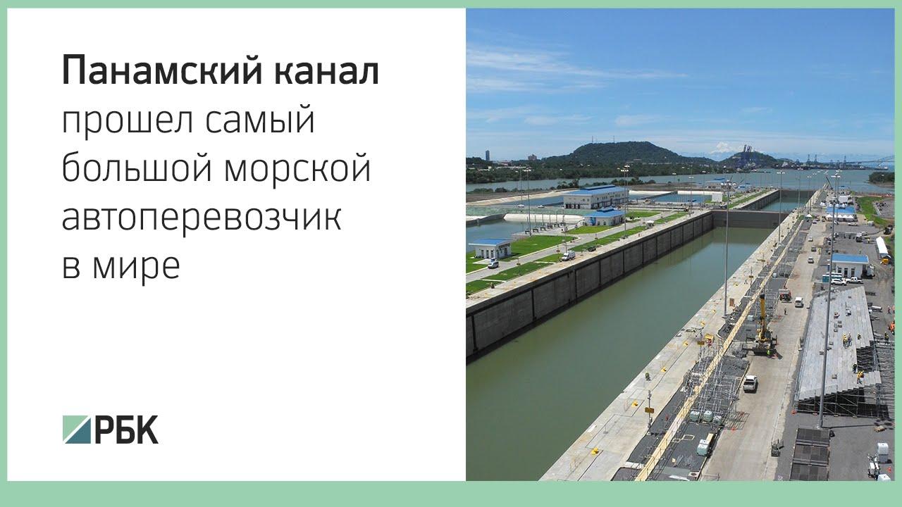 Самый большой морской автоперевозчик в мире прошёл Панамский канал