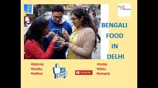 Bengali Food in Delhi || Best Street Food in Delhi || CR Park