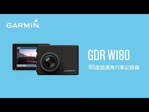 Garmin GDR W180 180度超廣角行車紀錄器