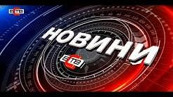 Обедна емисия новини (17.02.2020)