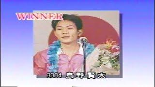 【競艇/ボートレース】1995.11.23~28 児島G1開設43周年記念特別競走 ハイテクモンキー烏野賢太がG1連覇!