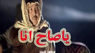 ياصاح انا قلبي من الحب مجروح محمد عبده ,, عود قديم نادر جداً