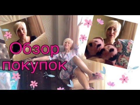 Одежда для дома/домашний костюм/пижама/обзор покупок/новый магазин в Челябинске/