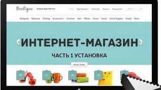 ДЕЛАЕМ ИНТЕРНЕТ-МАГАЗИН ocStore/Opencart. ЧАСТЬ 1 УСТАНОВКА