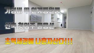 [수원원룸]수원시청역 초역세권에 나혼자산다!!!!