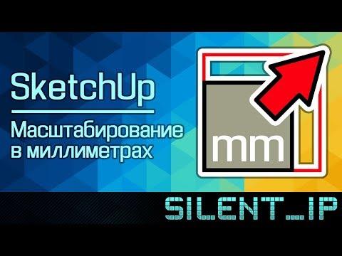 SketchUp: Масштабирование в миллиметрах