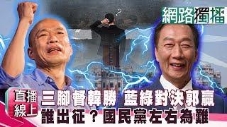(網路獨播版)三腳督韓勝 藍綠對決郭贏 誰出征?國民黨左右為難《直播線上》20190619-3